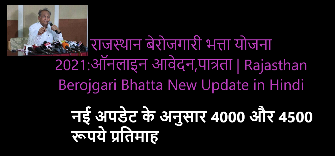 You are currently viewing [Apply Now] राजस्थान बेरोजगारी भत्ता 2021: Rajasthan Berojgari Bhatta Form, Status, Helpline Number
