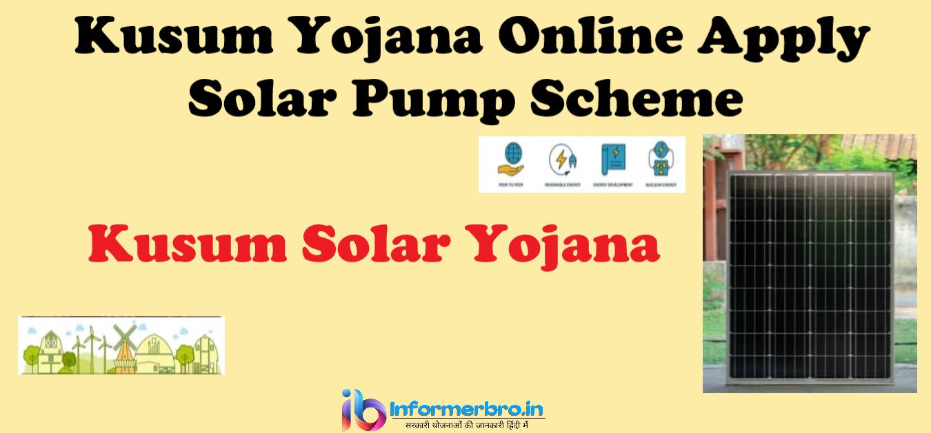 You are currently viewing [Solar Pump] कुसुम योजना ऑनलाइन आवेदन 2021:Kusum Yojana Online Apply | Solar Pump Scheme