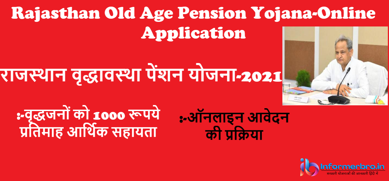 You are currently viewing राजस्थान वृद्धावस्था पेंशन योजना-2021:Rajasthan Old Age Pension Yojana-Online Application | How To Apply In Old Age Pension