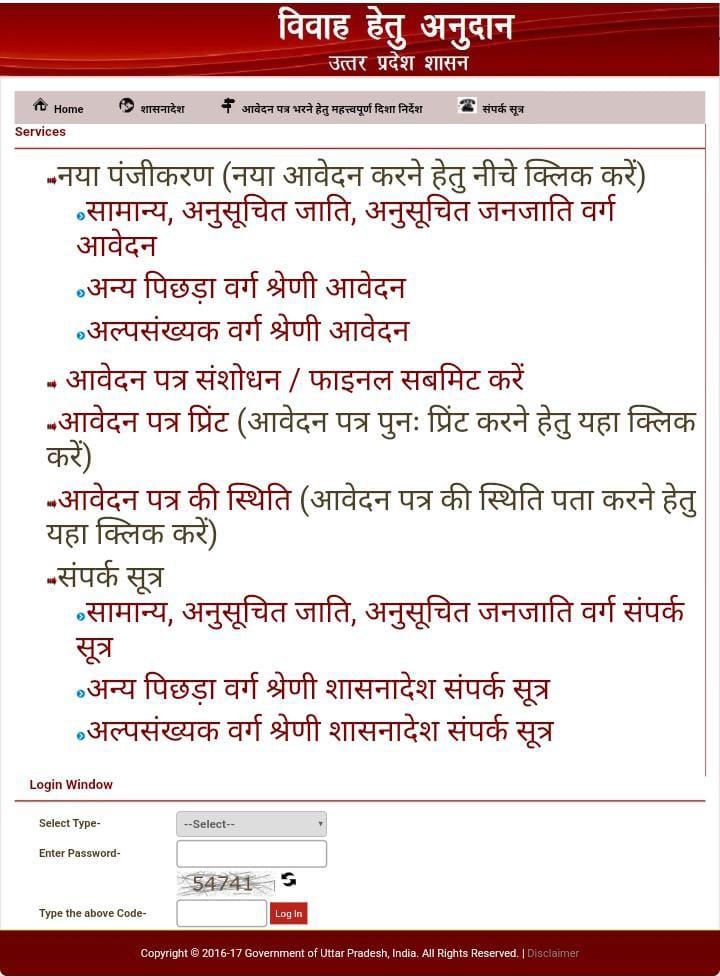 UP Shadi Anudan Yojana Online Apply