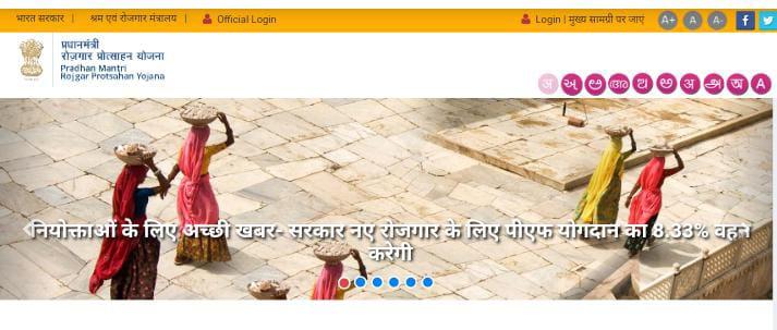 Pradhan Mantri Rojgar Protsahan Yojana Registration