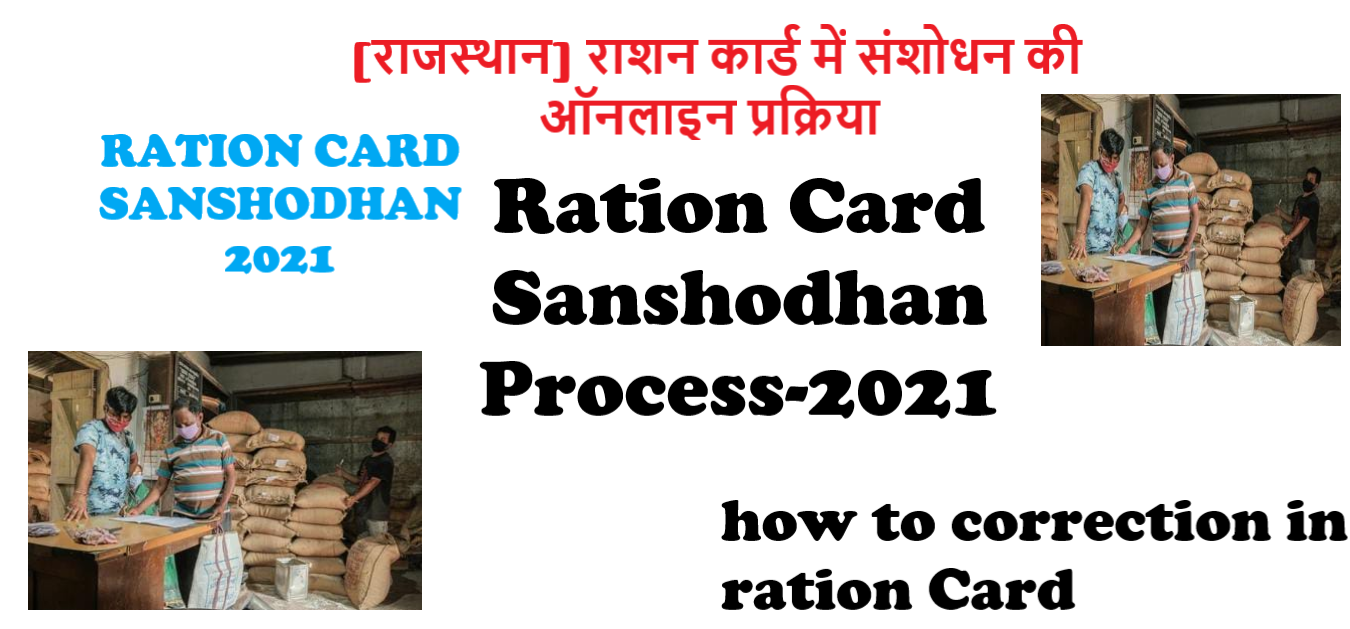 You are currently viewing राजस्थान राशन कार्ड में संशोधन की ऑनलाइन प्रक्रिया : Ration Card Sanshodhan Process  how to correction in ration Card  