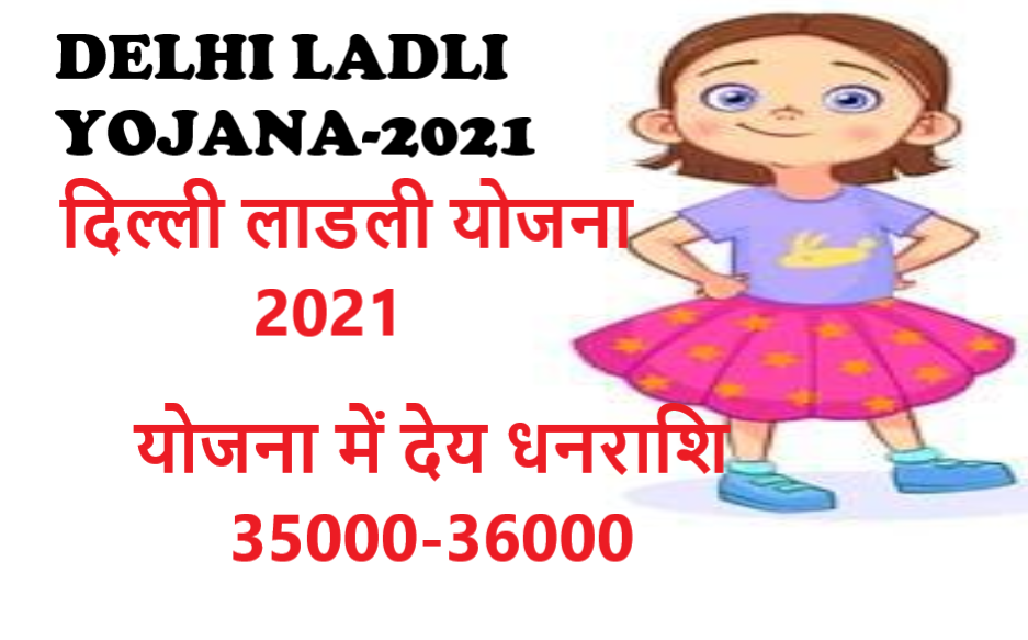 You are currently viewing DELHI LADLI YOJANA :2021  दिल्ली लाडली  योजना में आवेदन,एप्लीकेशन फॉर्म   HOW TO APPLY FOR  LADLI YOJANA IN DELHI  