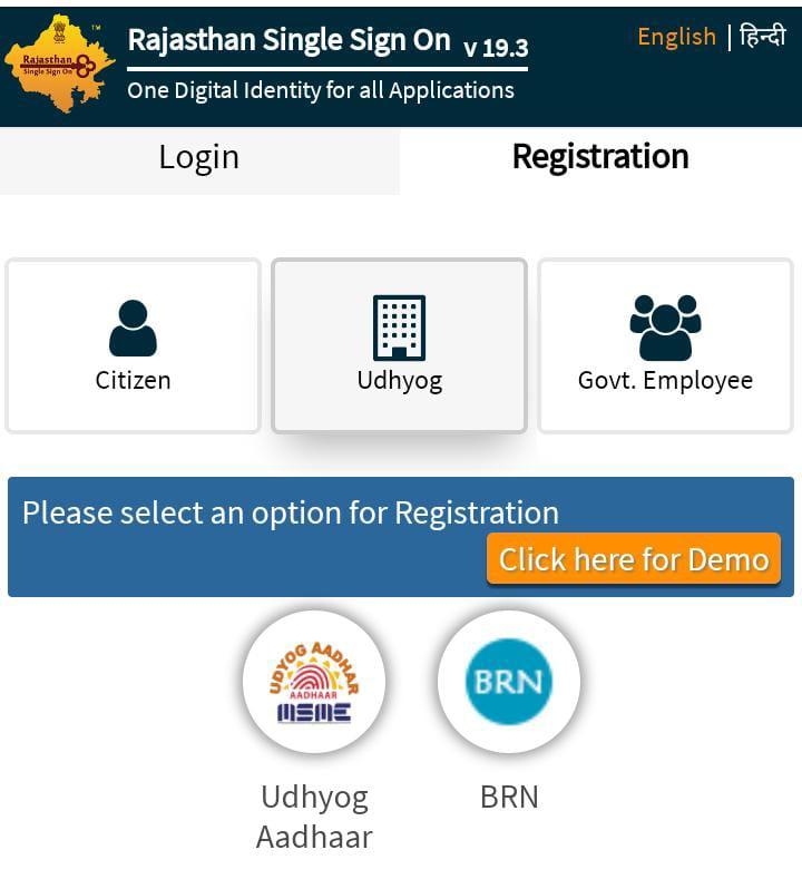 You are currently viewing UDHYOG SSO ID REGISTRETION-2021  उद्योग एस एस ओ बनाने की प्रक्रिया   what is udhyog sso id   How to make sso