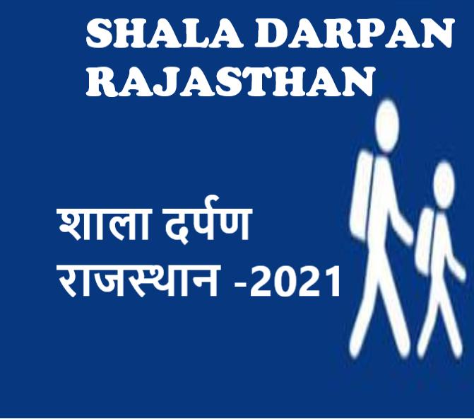 You are currently viewing शाला दर्पण राजस्थान:ऑनलाइन रजिस्ट्रेशन,लॉगइन प्रोसेस | Shala Darpan Rajasthan Online-2021| Shala Darpan Staff Login