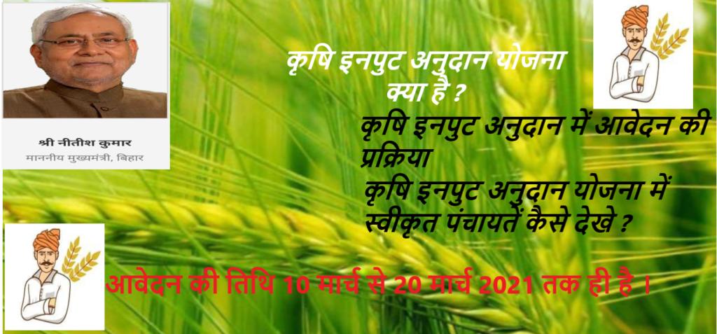 Krishi Input Anudan Yojana Online Apply