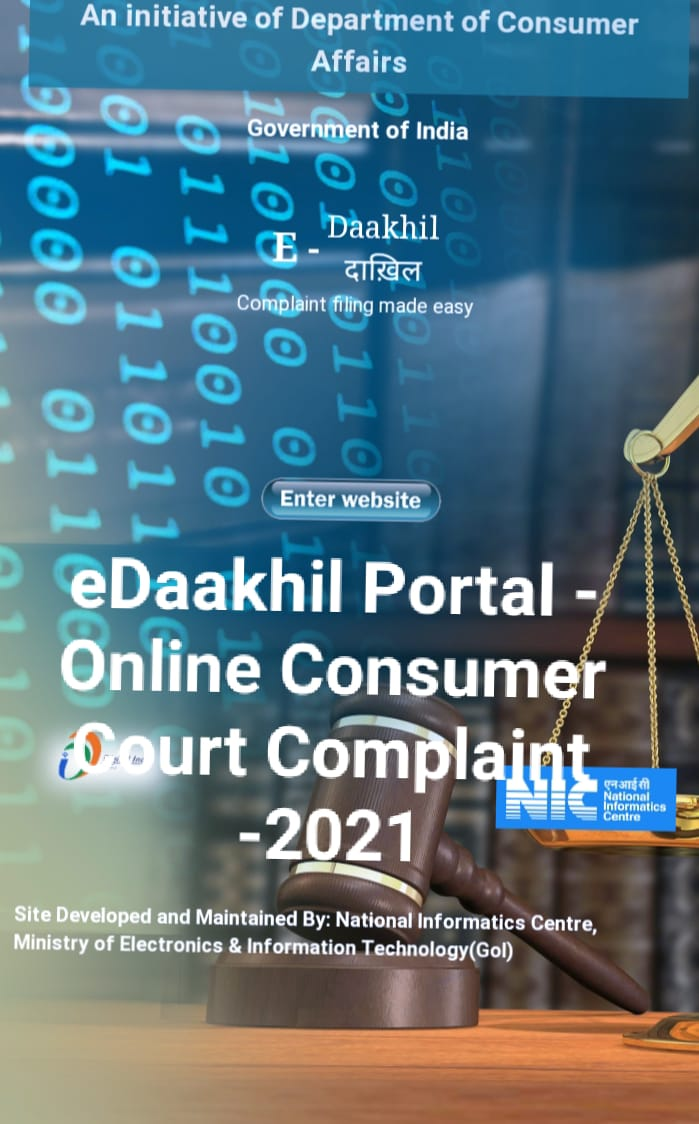 You are currently viewing Online Consumer Court Complaint-2021   ई – दाखिल पोर्टल क्या है ? How to complaint in eDaakhil