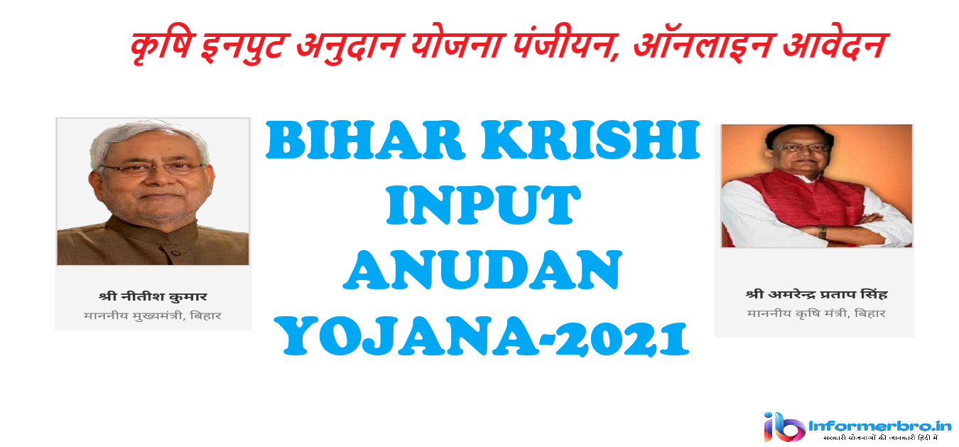 You are currently viewing {रजिस्ट्रेशन} कृषि इनपुट अनुदान योजना 2021: Krishi Input Anudan Yojana Online Apply|Latest Bihar Scheme
