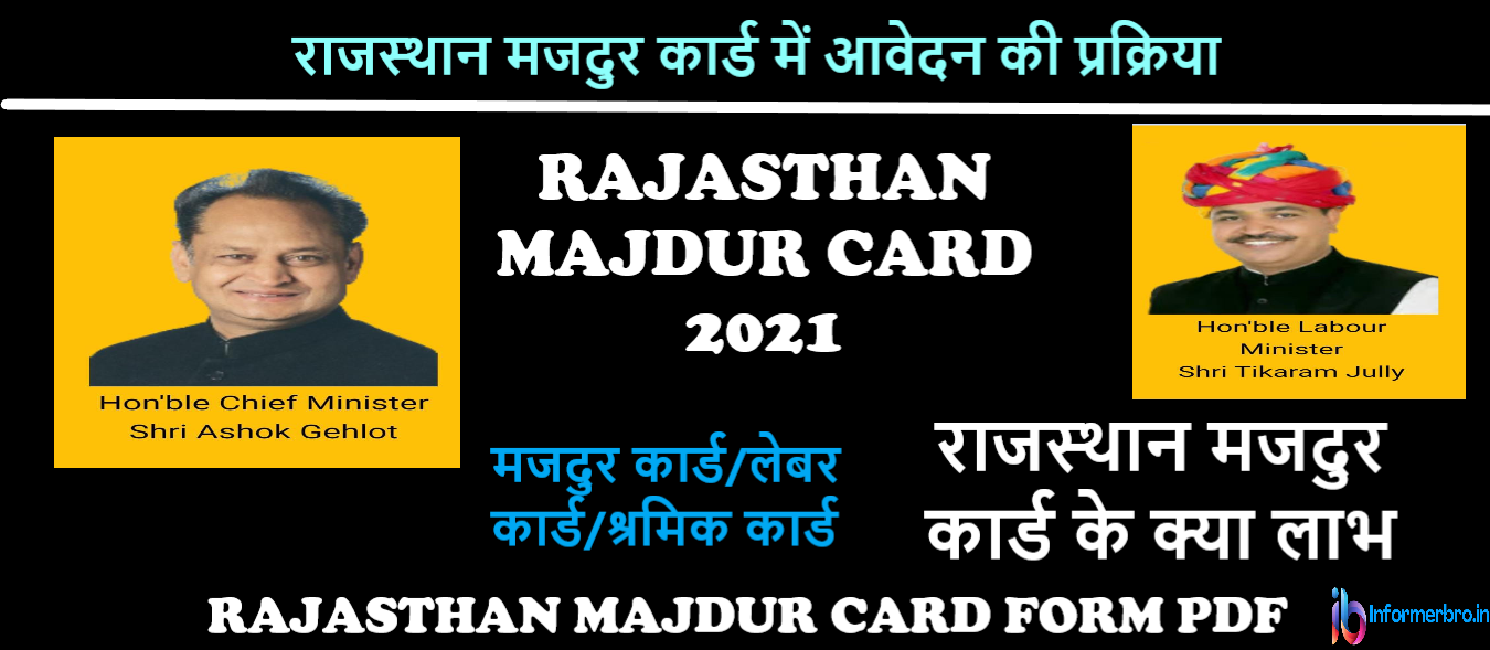 You are currently viewing राजस्थान मजदुर कार्ड 2021: Rajasthan Majdur Card , Majdur Card Scholarship Rajasthan, New List