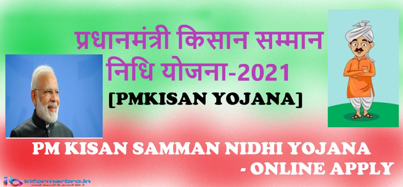 You are currently viewing प्रधानमंत्री किसान सम्मान निधि योजना :ऑनलाइन आवेदन,पात्रता | PM Kisan Samman Nidhi Yojana-2021| PM Kisan Samman
