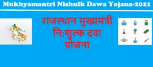 Read more about the article Mukhyamantri Nishulk Dawa Yojana-2021:राजस्थान मुख्यमंत्री नि:शुल्क दवा योजना| How To Check Free Medicine List
