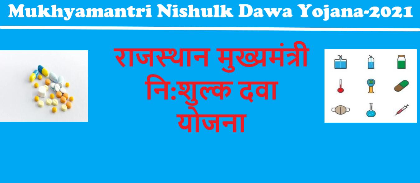 You are currently viewing Mukhyamantri Nishulk Dawa Yojana-2021:राजस्थान मुख्यमंत्री नि:शुल्क दवा योजना  How To Check Free Medicine List