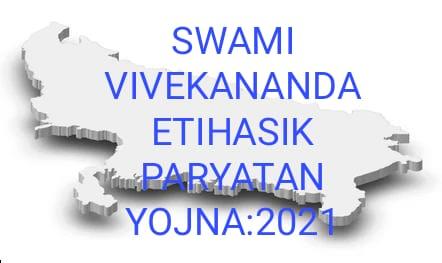 You are currently viewing SWAMI VIVEKANANDA ETIHASIK PARYATAN YOJANA:2021 HOW TO APPLY IN  स्वामी विवेकानंद एतिहासिक पर्यटन यात्रा योजना  
