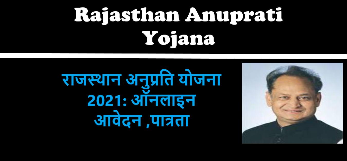 You are currently viewing राजस्थान अनुप्रति योजना 2021:ऑनलाइन आवेदन ,पात्रता Rajasthan Anuprati Yojana Application Form
