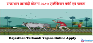 Read more about the article राजस्थान तारबंदी योजना 2021: एप्लीकेशन फॉर्म एवं पात्रता | Rajasthan Tarbandi Yojana Online Apply | How To Apply In  Tarbandi Scheme