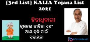 Read more about the article {3rd List} KALIA Yojana List 2021: Kalia Portal Odisha   how to check Kalia yojana Final Beneficiary list