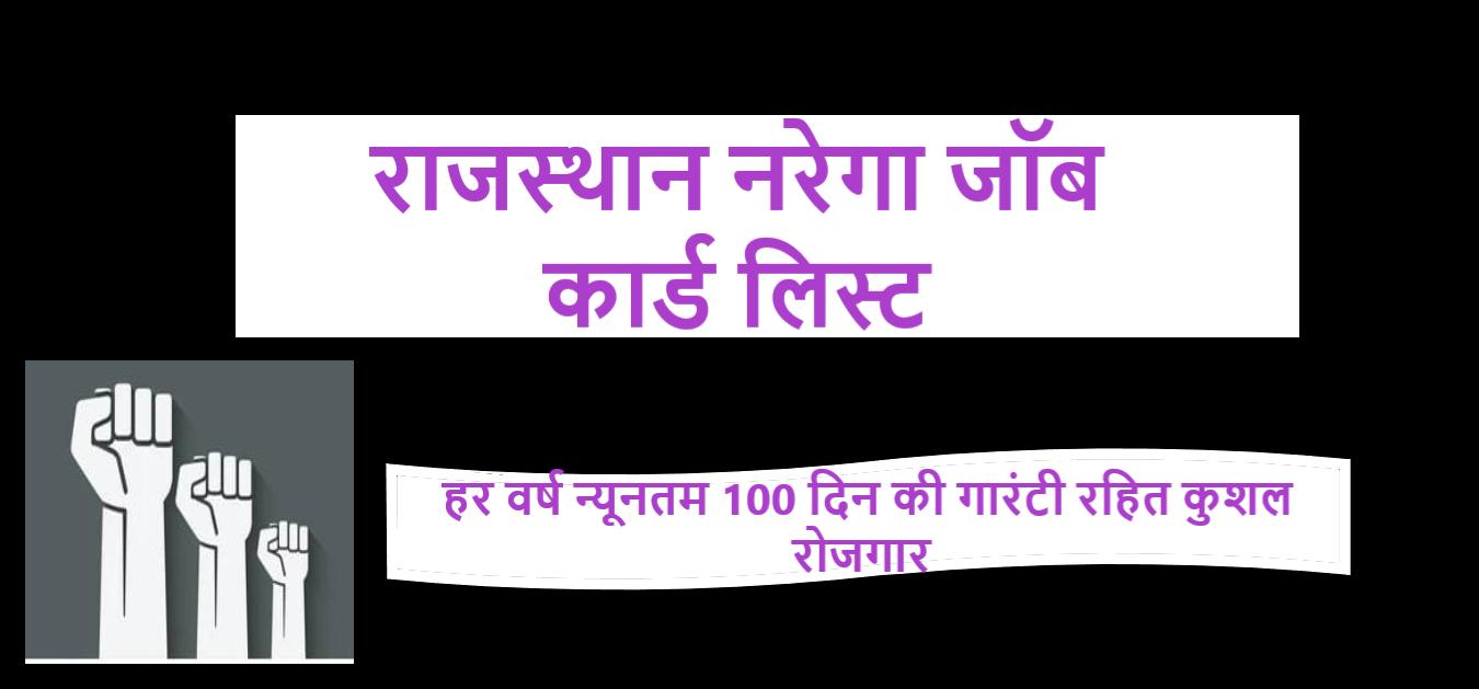 You are currently viewing {List}नरेगा जॉब कार्ड लिस्ट राजस्थान 2021:Rajasthan NREGA Job Card List |How To Check NREGA Job Card list online