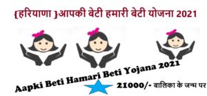 Read more about the article {हरियाणा }आपकी बेटी हमारी बेटी योजना 2021: Aapki Beti Hamari Beti Yojana Application Status