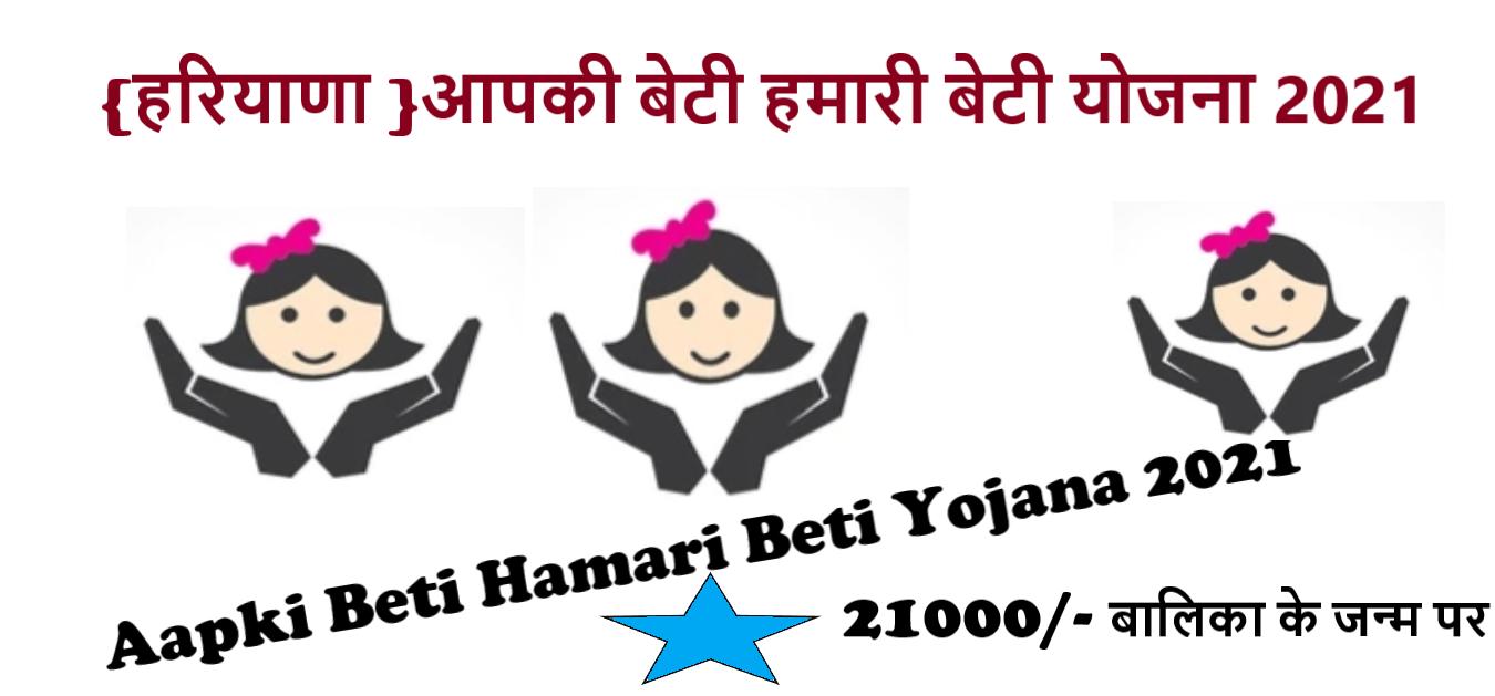 You are currently viewing {हरियाणा }आपकी बेटी हमारी बेटी योजना 2021: Aapki Beti Hamari Beti Yojana Application Status