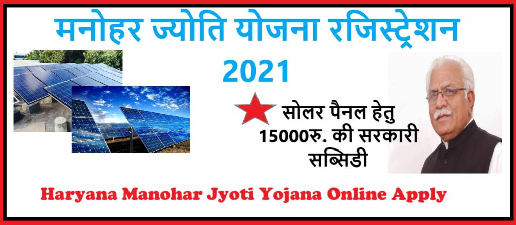 Haryana Manohar Jyoti Yojana Online Apply