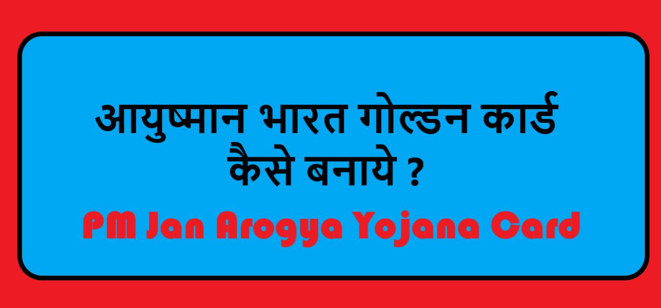You are currently viewing {2 min.} आयुष्मान भारत गोल्डन कार्ड कैसे बनाये ? PM Jan Arogya Yojana Card Kya hai ? How to Apply For PMJAY Goldan Card