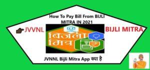 Read more about the article JVVNL Bijli Mitra App क्या है BIJLI MITRA APP DOWNLOAD How To Pay Bill From BIJLI MITRA IN 2021