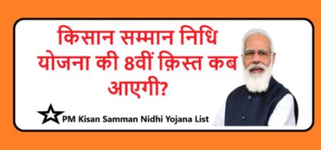 You are currently viewing {8वीं क़िस्त } किसान सम्मान निधि योजना लिस्ट 2021| PM Kisan Samman Nidhi Yojana List | [new] किसान सम्मान निधि योजना लिस्ट कैसे देखें ?