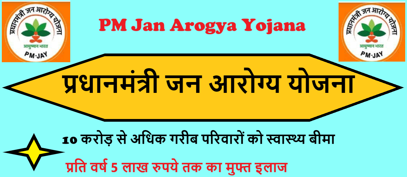 You are currently viewing {PMJAY}PM Jan Arogya Yojana 2021| mera.pmjay.gov.in Online Apply | pmjay.gov.in