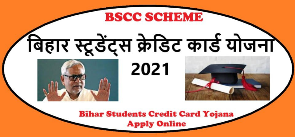 You are currently viewing {ऑनलाइन आवेदन } बिहार स्टूडेंट्स क्रेडिट कार्ड योजना 2021: Bihar Students Credit Card Yojana Apply Online