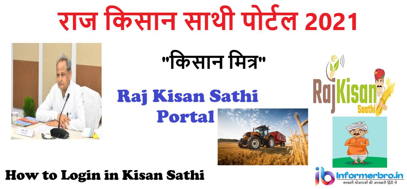 You are currently viewing राज किसान साथी पोर्टल 2021: Raj Kisan Sathi Portal   How to Login in Kisan Sathi