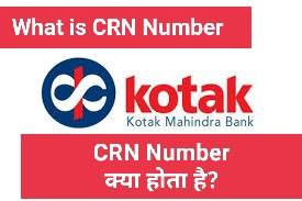 You are currently viewing CRN Number kya hota hai ? How to Find Kotak Mahindra Bank CRN Number in 2 minutes