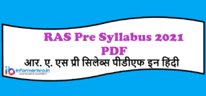 Read more about the article RAS Pre Syllabus 2021 PDF |RAS Pre Exam Syllabus Download in Hindi