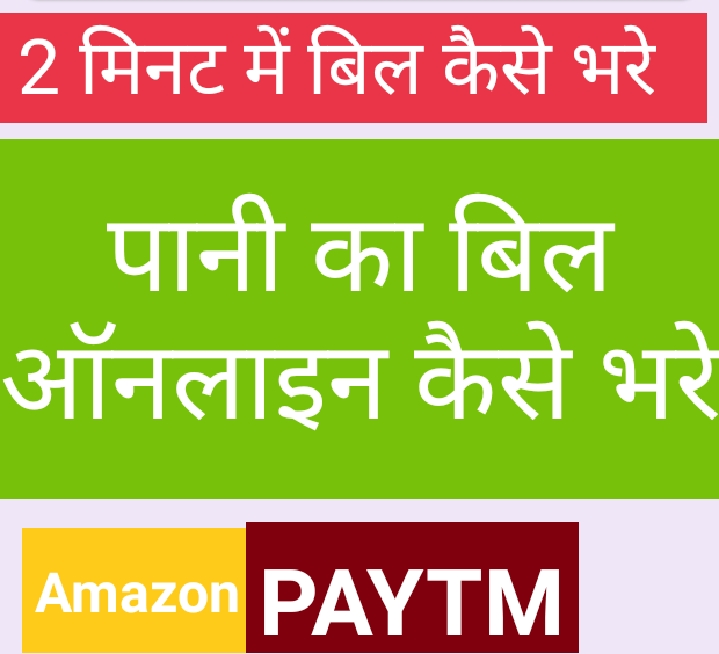 You are currently viewing Online Pani Ka Bill Kaise Bhare 2021 How to Pay Water Bill From Amazon