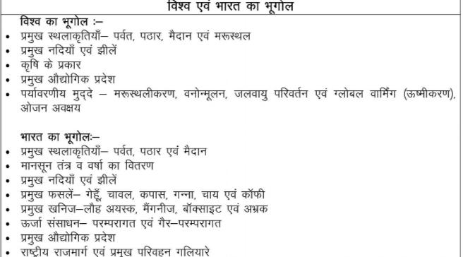 RAS Pre Syllabus 2021 PDF  RAS Pre Exam Syllabus Download in Hindi