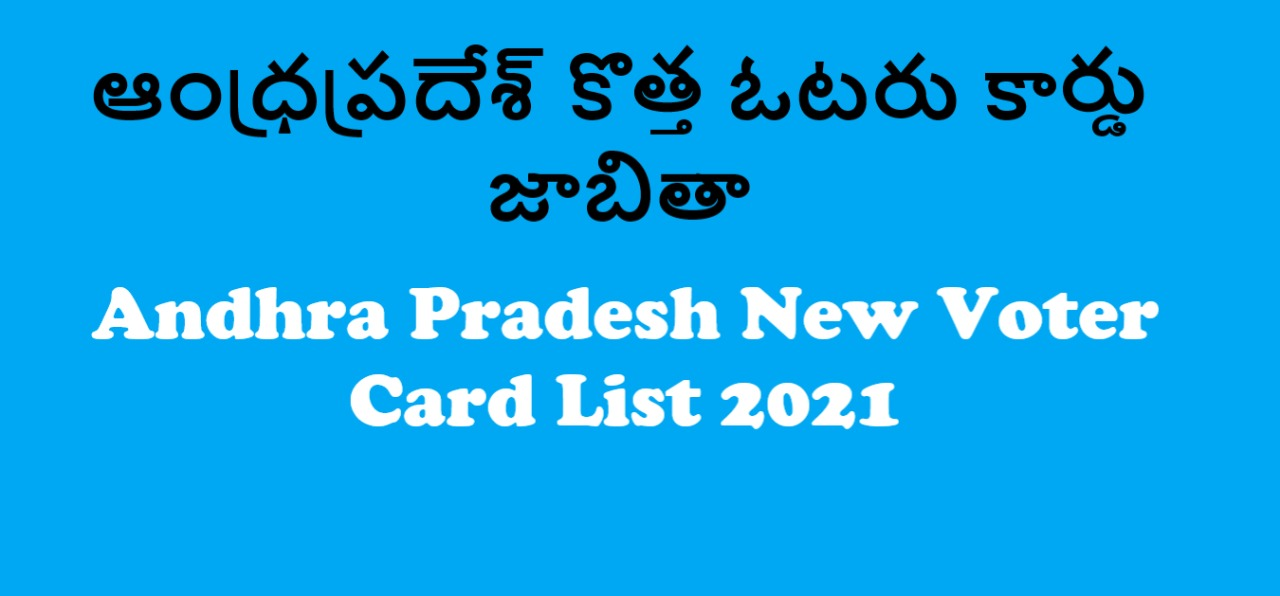You are currently viewing AP Voter List 2021: Download AP Voter Card, New Electoral Roll PDF