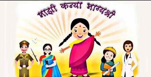 Majhi Kanya Bhagyashree Yojana 2021